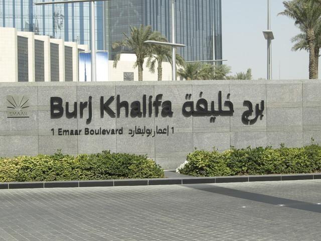 Burj Khalifa: VIP package with private driveway, menu & present