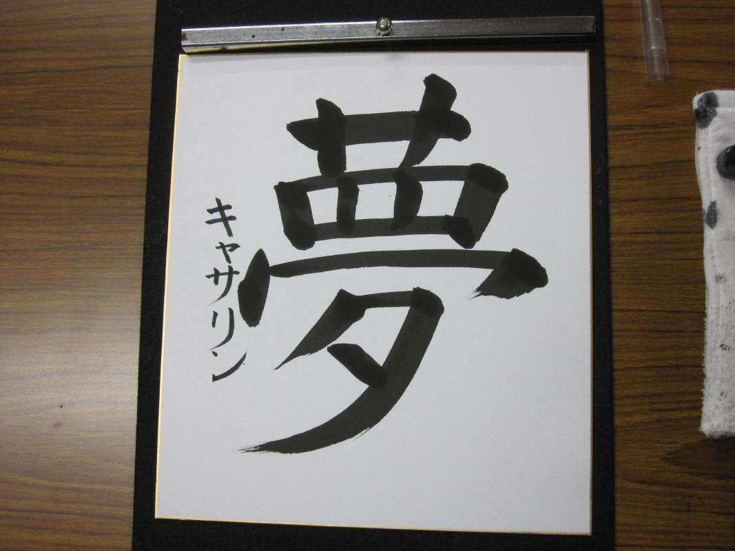 Japanese Shodo Calligraphy Lesson for Beginners in Nagoya