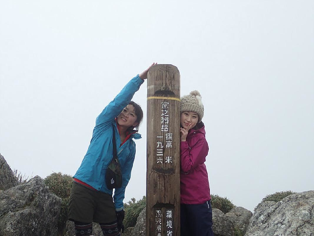 Full-Day Hiking Expedition to the Summit of Mt. Miyanoura