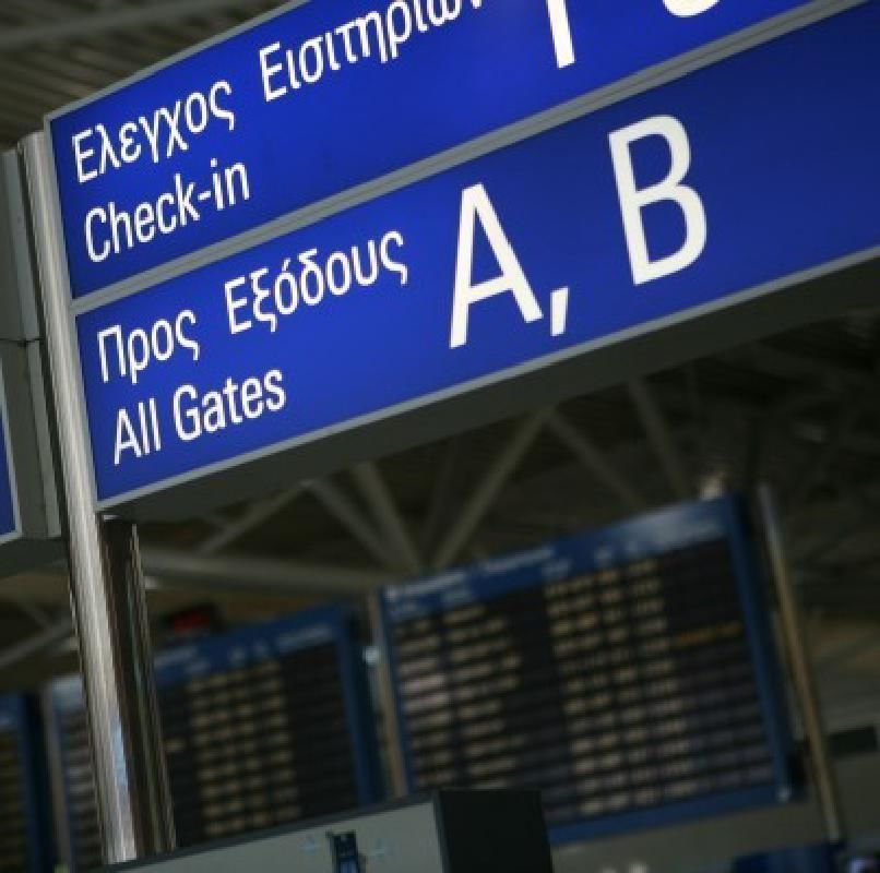 Private Transfer between Athens Airport To or From Central Athens Hotels