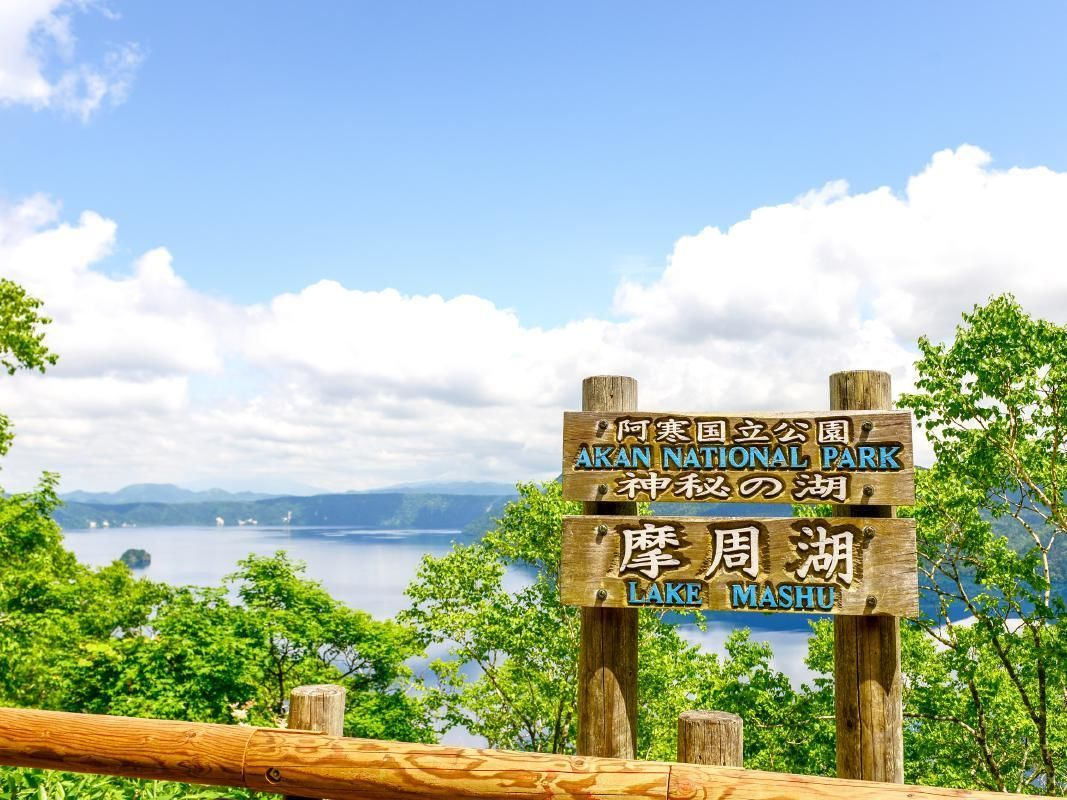 Private Taxi Tour to Lake Akan from Kushiro (7 hours)