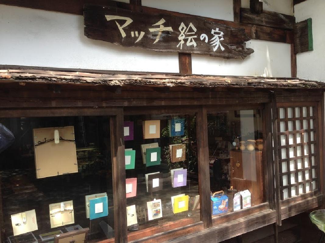Match Box Art Experience at Takumi no Sato in Minakami