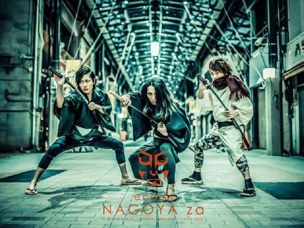 Tickets for Modern Interactive Kabuki Show in Nagoya
